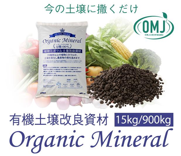 オーガニックミネラル有機土壌改良資材