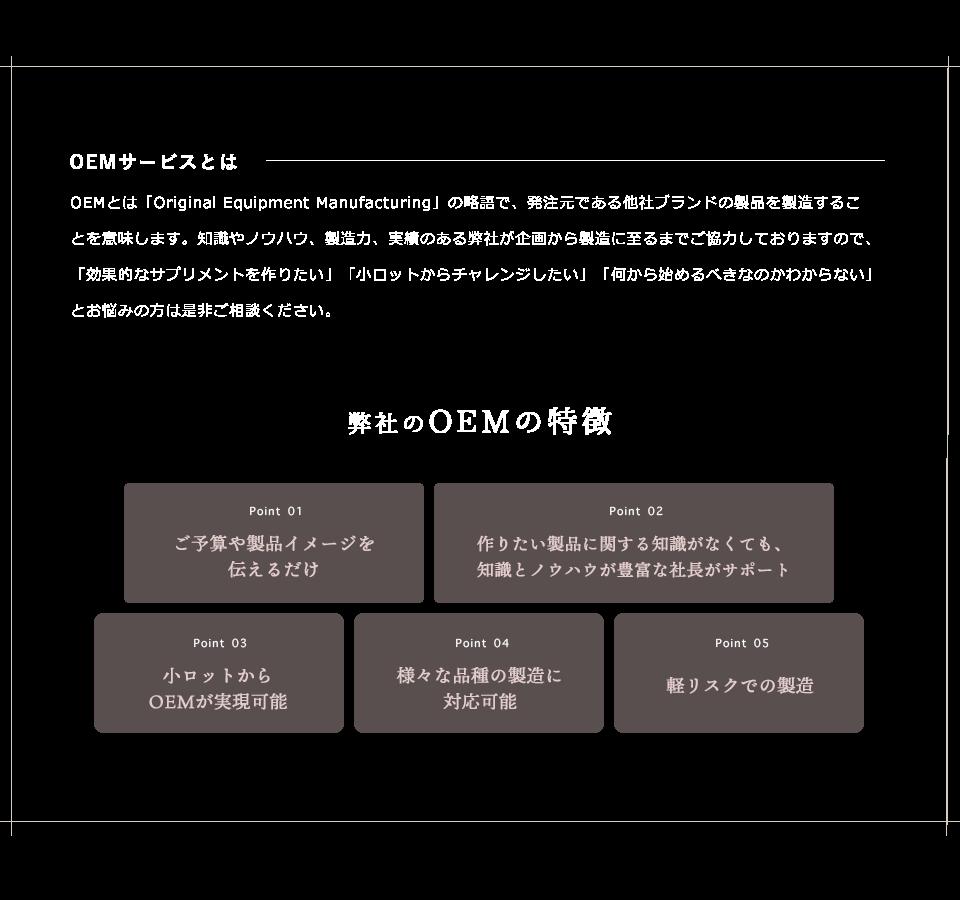 弊社のOEMの特徴